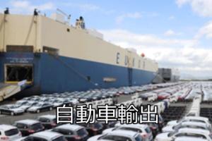 自動車輸出のイメージ